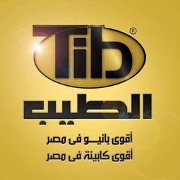 الطيب-للتجارة-والصناعة-بانيو-الطيب-El-Tib-For-Trade-Industry-TIB-258w