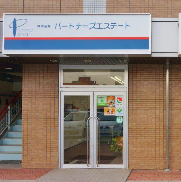 上田市 爆砕